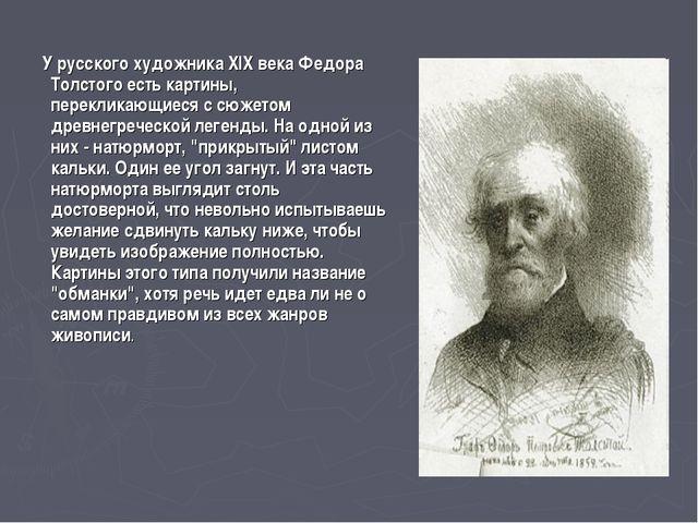 У русского художника XIX века Федора Толстого есть картины, перекликающиеся...