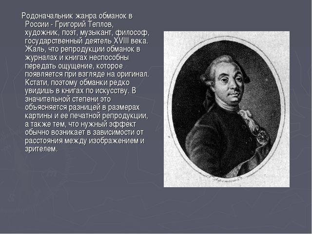 Родоначальник жанра обманок в России - Григорий Теплов, художник, поэт, музы...