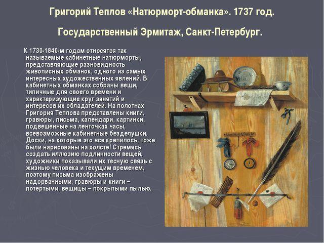 Григорий Теплов «Натюрморт-обманка». 1737 год. Государственный Эрмитаж, Санкт...