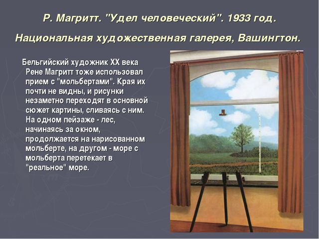 """Р. Магритт. """"Удел человеческий"""". 1933 год. Национальная художественная галере..."""