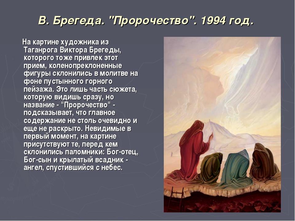 """В. Брегеда. """"Пророчество"""". 1994 год. На картине художника из Таганрога Виктор..."""