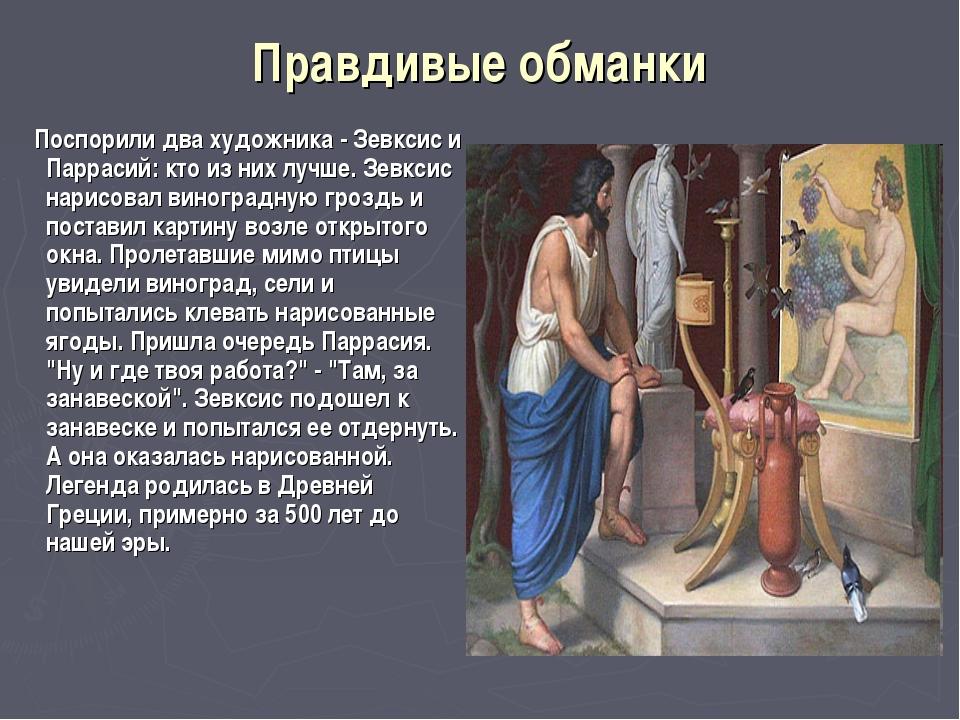 Правдивые обманки Поспорили два художника - Зевксис и Паррасий: кто из них лу...