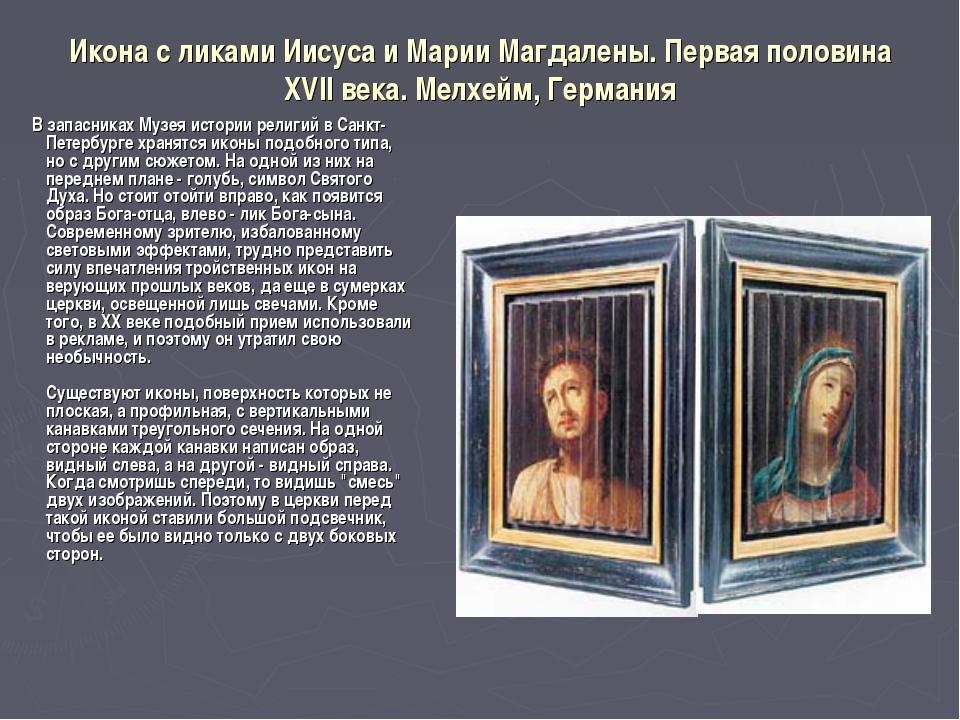 Икона с ликами Иисуса и Марии Магдалены. Первая половина XVII века. Мелхейм,...