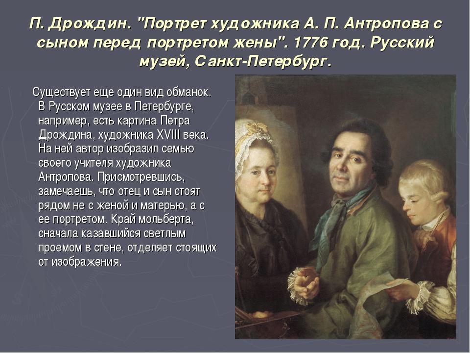 """П. Дрождин. """"Портрет художника А. П. Антропова с сыном перед портретом жены""""...."""