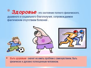 Здоровье - это состояние полного физического, душевного и социального благоп
