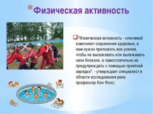 """Физическая активность """"Физическая активность - ключевой компонент сохранения"""