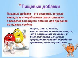 Пищевые добавки -вкуса, цвета, запаха, консистенции и внешнего вида; -для сох