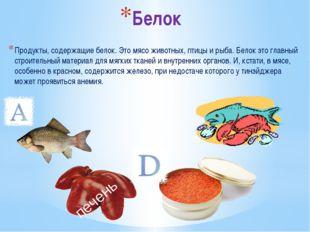 Белок Продукты, содержащие белок. Это мясо животных, птицы и рыба. Белок это