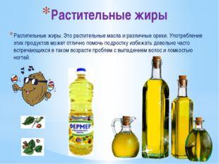 Растительные жиры Растительные жиры. Это растительные масла и различные орехи