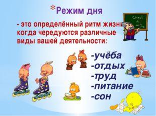 -учёба -отдых -труд -питание -сон - это определённый ритм жизни, когда череду