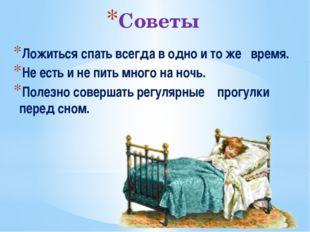 Советы Ложиться спать всегда в одно и то же время. Не есть и не пить много на