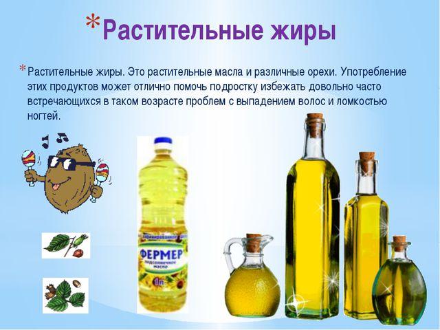 Растительные жиры Растительные жиры. Это растительные масла и различные орехи...