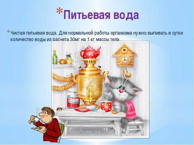 Питьевая вода Чистая питьевая вода. Для нормальной работы организма нужно вып...