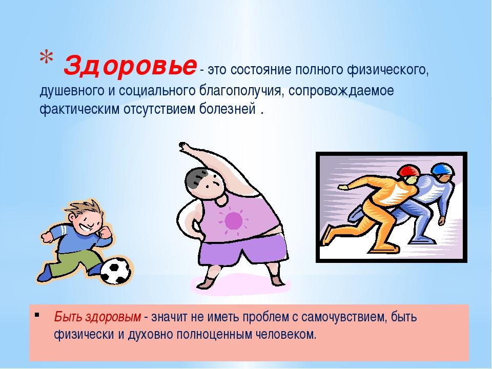 Здоровье - это состояние полного физического, душевного и социального благоп...