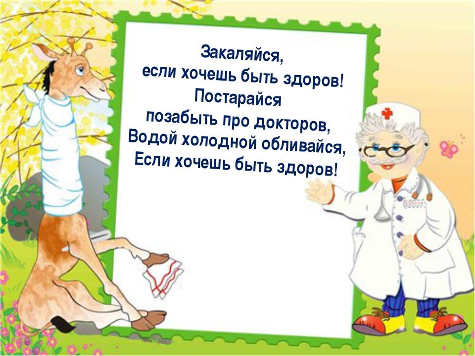 Закаляйся, если хочешь быть здоров! Постарайся позабыть про докторов, Водой х...
