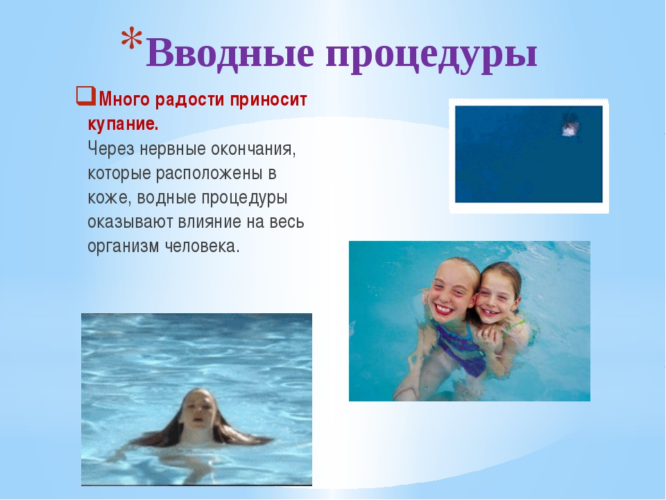 Вводные процедуры Много радости приносит купание. Через нервные окончания, ко...