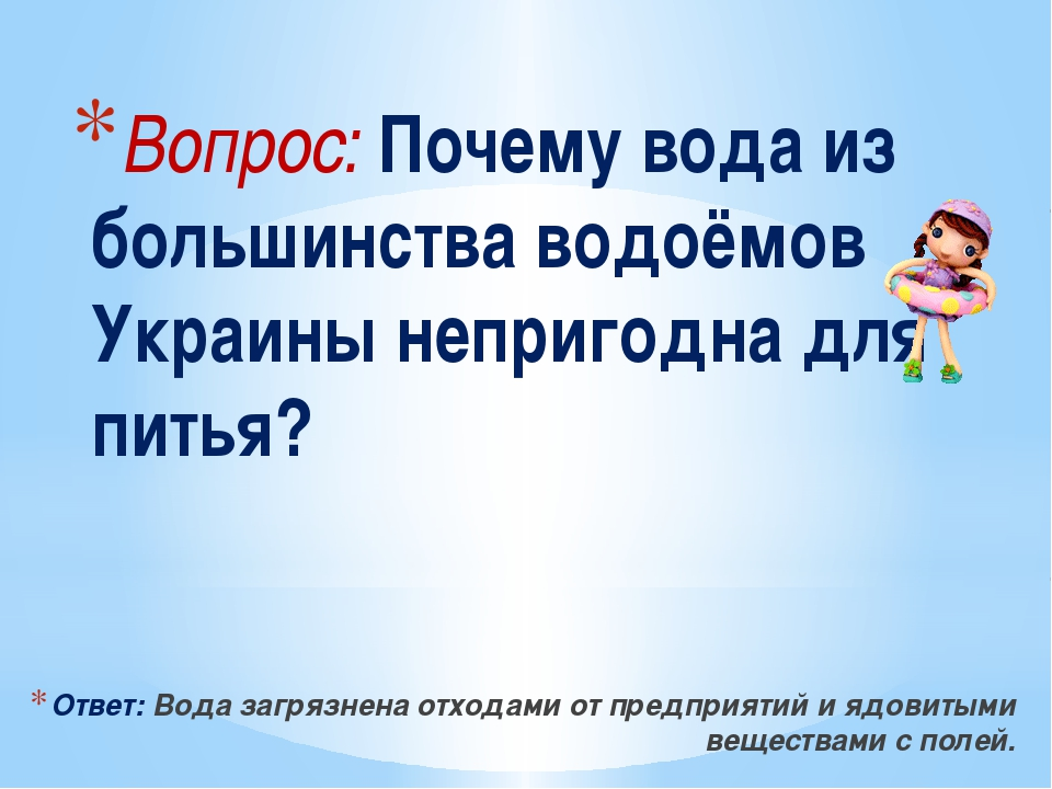 Вопрос: Почему вода из большинства водоёмов Украины непригодна для питья? Отв...