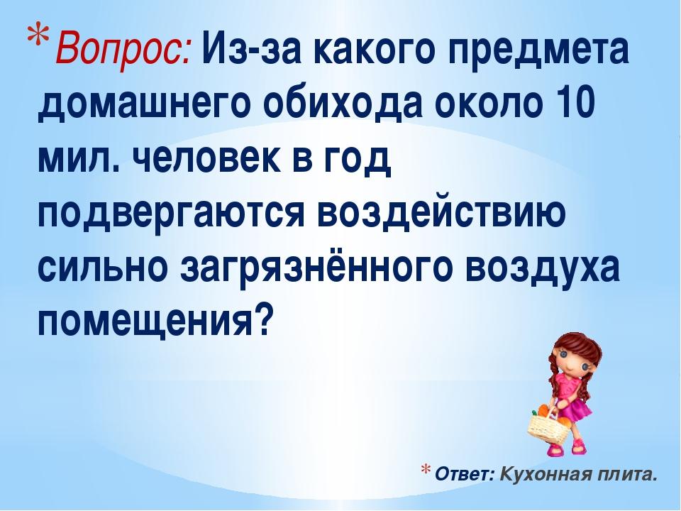 Вопрос: Из-за какого предмета домашнего обихода около 10 мил. человек в год п...