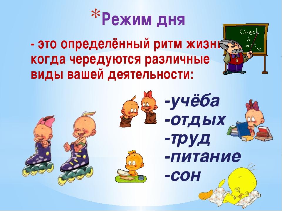 -учёба -отдых -труд -питание -сон - это определённый ритм жизни, когда череду...