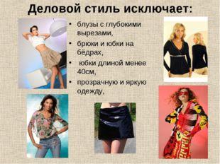 Деловой стиль исключает: блузы с глубокими вырезами, брюки и юбки на бёдрах,