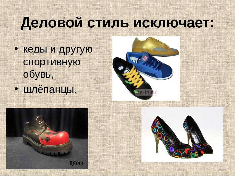 Деловой стиль исключает: кеды и другую спортивную обувь, шлёпанцы.