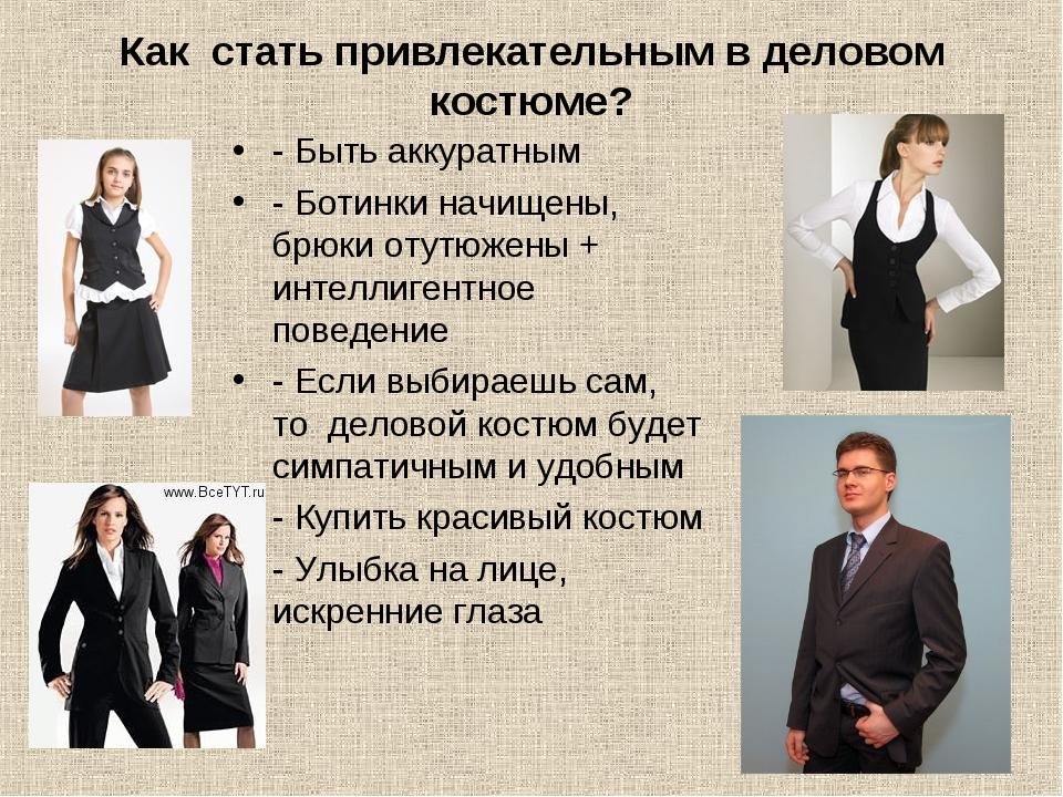 Как стать привлекательным в деловом костюме? - Быть аккуратным - Ботинки нач...