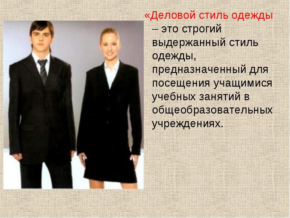 «Деловой стиль одежды – это строгий выдержанный стиль одежды, предназначенны...