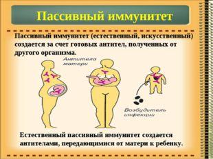 Пассивный иммунитет Пассивный иммунитет (естественный, искусственный) создает