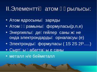 ІІ.Элементтің атом құрылысы: Атом ядросының заряды Атом құрамының формуласы(р
