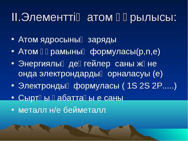 ІІ.Элементтің атом құрылысы: Атом ядросының заряды Атом құрамының формуласы(р...