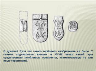 В древней Руси как такого гербового изображения не было. У славян поднепровья