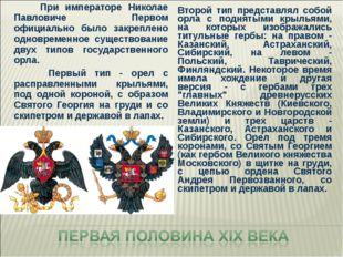При императоре Николае Павловиче Первом официально было закреплено одновреме