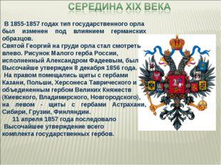 В 1855-1857 годах тип государственного орла был изменен под влиянием