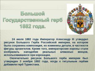 24 июля 1882 года Император Александр III утвердил рисунок Большог
