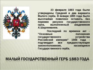 23 февраля 1883 года были утверждены Средний и два варианта Малого
