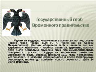 Одним из ведущих художников в комиссии по подготовке нового герба Росс