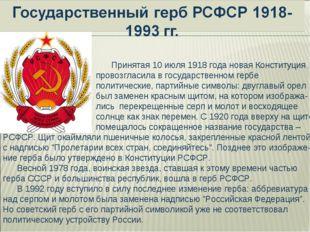 Принятая 10 июля 1918 года новая Конституция провозгласила в государст