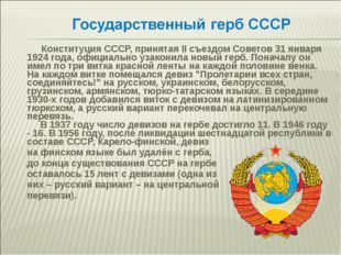 Конституция СССР, принятая II съездом Советов 31 января 1924