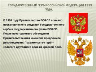 В 1990 году Правительство РСФСР приняло постановление о со