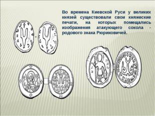 Во времена Киевской Руси у великих князей существовали свои княжеские печати,