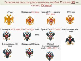 XV век Середина XVI века Конец XVI — начало XVII века XVII век 1 четверть