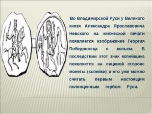 Во Владимирской Руси у Великого князя Александра Ярославовича Невского
