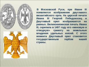 В Московской Руси, при Иване III появляется изображение двуглавого виза