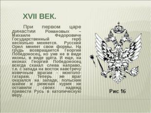 XVII ВЕК.    При первом царе династии Романовых – Михаиле Федоро