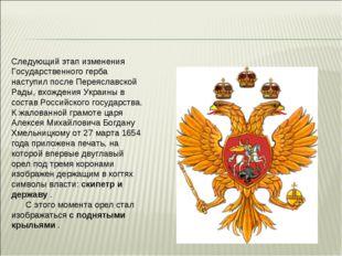 Следующий этап изменения Государственного герба наступил после Переяславской