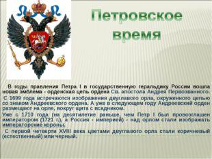 В годы правления Петра I в государственную геральдику России вошла новая э