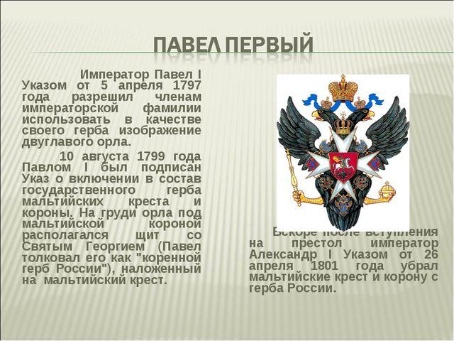 Император Павел I Указом от 5 апреля 1797 года разрешил членам импер...