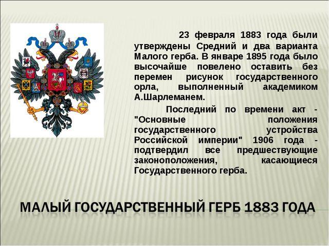 23 февраля 1883 года были утверждены Средний и два варианта Малого...