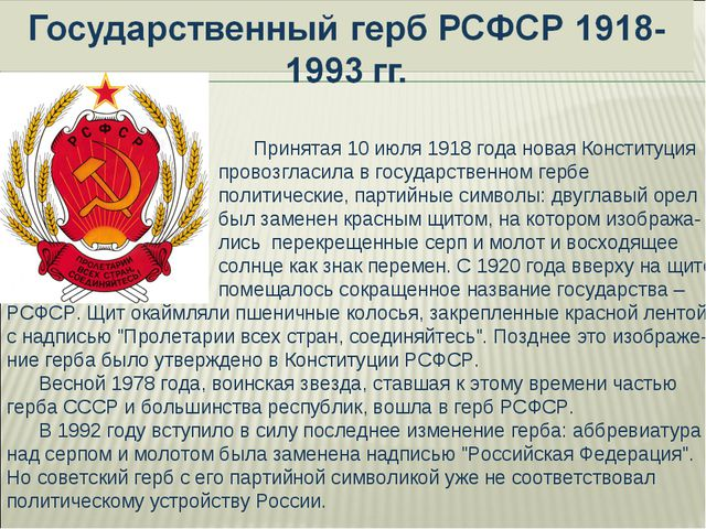 Принятая 10 июля 1918 года новая Конституция провозгласила в государст...