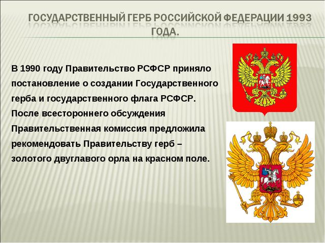 В 1990 году Правительство РСФСР приняло постановление о со...